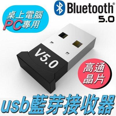 藍牙5.0 USB 迷你藍牙接收器 V5.0 PC專用 win10 藍牙接收器 免驅動 可連接藍牙音箱 耳機 滑鼠 鍵盤
