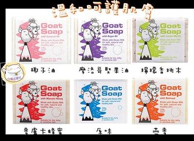 GOAT SOAP -- 強力推薦,最天然好用的羊奶手工皂 🎁禮盒裝🎁 *濕疹、敏感皮膚救星💕