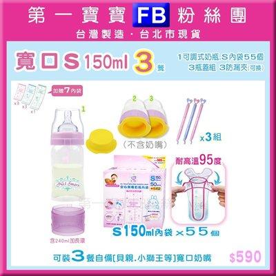 ❤寬口S 150ml內袋 3餐❤第一寶寶拋棄式奶瓶超值組 [1可調式奶瓶 3餐封蓋組 S55個內袋補充包 3支防漏夾]