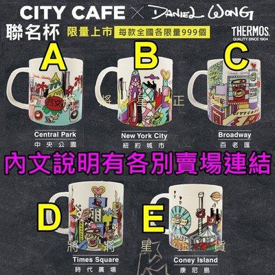 現貨7-11 CITY CAFE x Daniel Wong聯名限量馬克杯 愛 sharing 聖誕節 耶誕節交換禮物