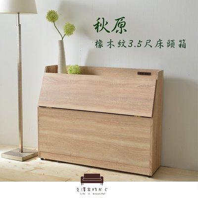 床頭箱【UHO】「久澤木柞」秋原-橡木紋3.5尺單人床頭箱