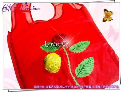 LoverQ  玫瑰花 購物袋 * 造型 環保袋 防水袋 掛飾 婚禮小物 生活 收納袋 提袋 生日禮 社團贈品