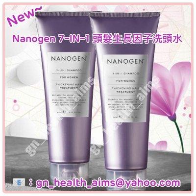 【新品 Nanogen 7-IN-1】 頭髮生長因子洗頭水 (女士專用) Shampoo For Women 7效合1 防脫 豐盈 洗護合一