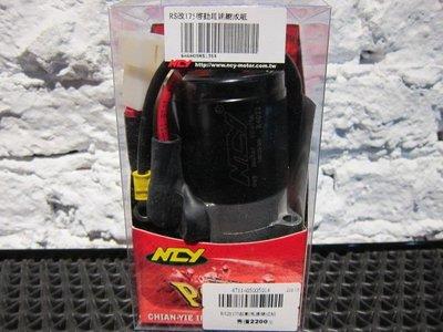 千豐機車精品 NCY RS 改175加強馬達 / 啟動馬達 / 起動馬達總成組 RS / RSZ / RS ZERO