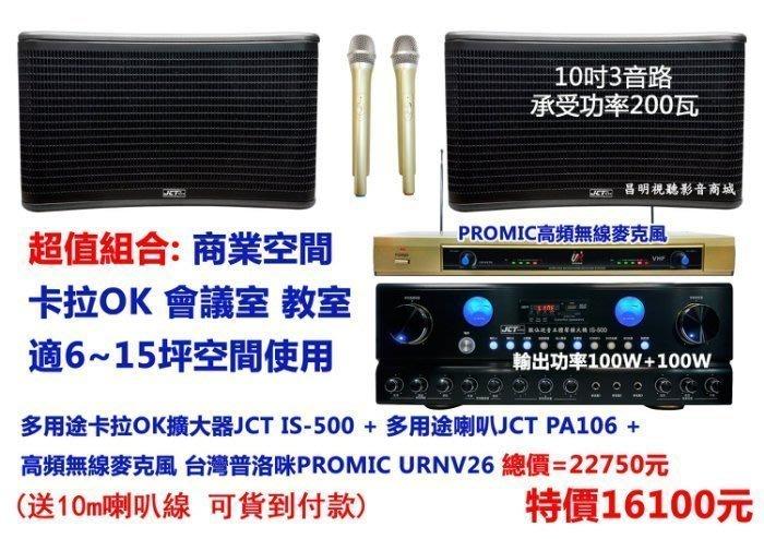 【昌明視聽】超值音響組合 卡拉OK 會議室 商業空間適用 JCT擴大機+JCT喇叭+PROMIC 無線麥克風