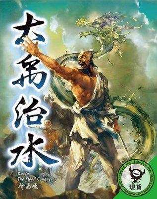 骰子人桌遊-(超優惠)大禹治水Da Yu the flood conqueror(繁)