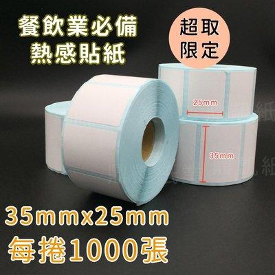 ﹝鼎凱紙業﹞熱感貼紙35*25mm*1000張 飲料杯貼紙 感熱貼紙 標籤 條碼 商品標示耗材 35x25mm
