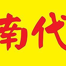【滿額免運】台南代購 零食 美食 蜜餞 餅干 古早味 特產 巧克力 小物