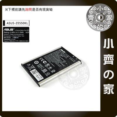 原廠電池 華碩 ASUS ZenFon...