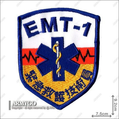 【ARMYGO】EMT-1 緊急救護技術員章 ( 初級救護技術員 )
