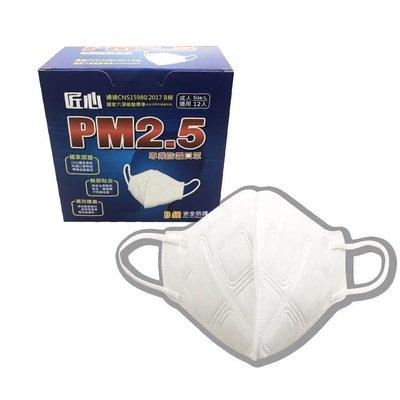 匠心PM2.5防霾口罩B級(12入/盒)