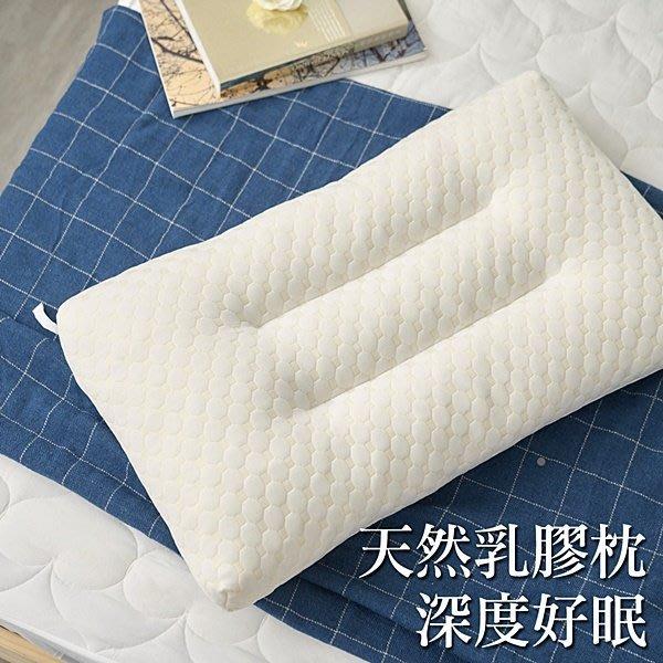 【衝量破盤價】超彈性透氣天然顆粒乳膠枕/親膚針織表布 人體工學/泰國乳膠/100%乳膠 「超取限2入內」