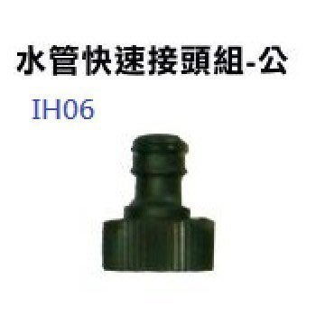 【Reaim萊姆-高壓清洗機 洗車機 進水管配件 進水接頭 水管快束接頭-公 通用規格 IH06