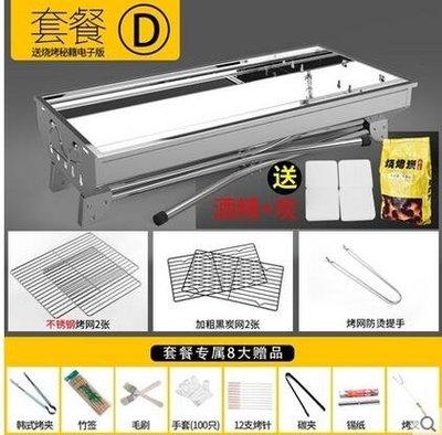 戶外不銹鋼便攜折疊燒烤爐架YYY492