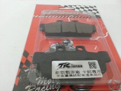川歐力士 TRiones 半金屬 燒結 耐高溫來令片 煞車皮 碟煞皮 二代勁戰 新勁戰 GTR AERO BWS 125