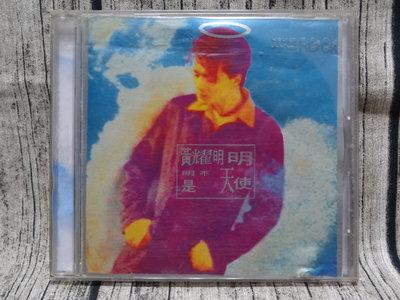 勝利屋 超值直購品-黃耀明 明明不是天使 專輯CD