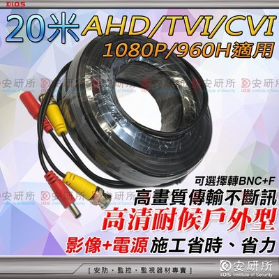 【安研所監控監視器】DIY 懶人線 高清 20米 20M BNC 電源 視訊 傳輸 影像 耐候 室外型 防水線路