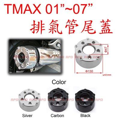 APO~J7-4~臺灣製-TMAX500尾蓋/TMAX500排氣管尾蓋/TMAX/防燙蓋TMAX尾蓋~01至07年適用~