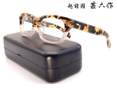 【本閣】全新真品 tse tse X 越前國甚六作 光學眼鏡 日本製 手工眼鏡 賽璐珞 celluloid 金子眼鏡 泰八郎 小竹 與市 角矢 EFFECTOR