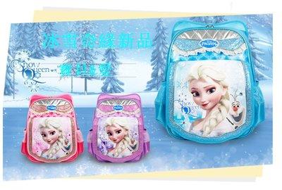 迪士尼冰雪奇緣減壓護脊書包   冰雪奇緣U型背減壓護脊兒童后背書包 《寶貝&愛》生活工房  粉色、紫色現貨特價中