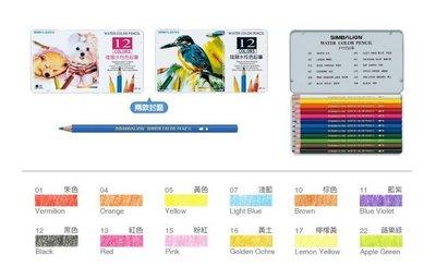 【鑫鑫文具】雄獅 WP-12 12色水彩色鉛筆~111元