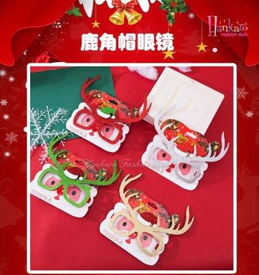 ☆[Hankaro]☆歐美創意聖誕節裝扮道具閃亮聖誕麋鹿造型眼鏡