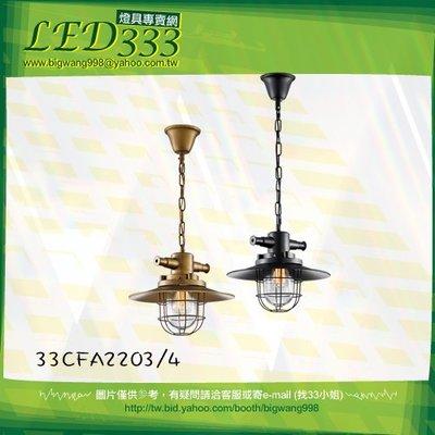 §LED333§(33CFA2203)吊燈 鋅合金 鐵烤漆 復古工業風 玻璃網狀 E27*1 可裝LED燈泡 可改軌道式