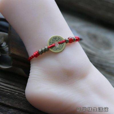 腳練女紅繩飾品手工編織復古學生情侶辟邪銅錢手練簡約成人男腳繩YLG187