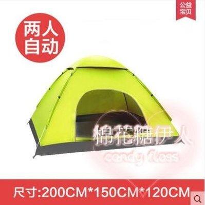 全自動戶外單雙人露營帳篷xx3151