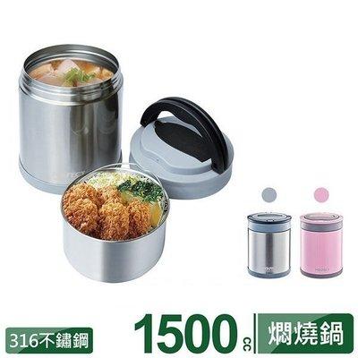 2059生活居家館_極緻316可提式真空燜燒提鍋1500cc銀PERFECT燜燒鍋 悶燒鍋 保溫提鍋 湯鍋 便當盒 冰桶
