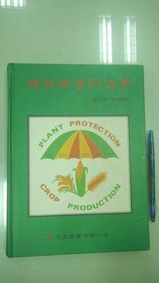6980銤:D4-4cd☆民國80年初版二刷『植物病害防治學』吳文希《茂昌》ISBN:9579510520