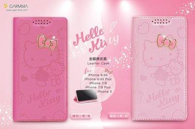 正版 Hello Kitty 金屬 翻蓋皮套 - 擁抱小熊 - 粉色 iPhone X