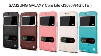 *PHONE寶*SAMSUNG GALAXY Core Lite G3586V 格調系列皮套 雙開窗側翻皮套 可立式