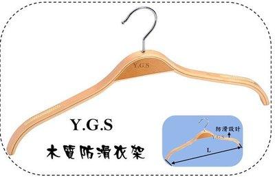 Y.G.S~精品五金系列~Y.G.S木質防滑衣架 (含稅)