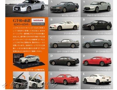 ✤ 修a玩具精品 ✤ ☾精緻盒玩☽ 玩具菓子 日本 正版 F-Toys 日本名車俱樂部 GTR 系列 全10款