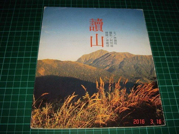 《讀山》林鍾隆著 中華兒童叢書 1997 7成新 無劃記【CS超聖文化讚】
