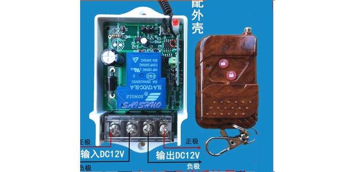 DC12V 30A遙控開關模組