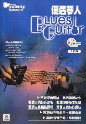 ☆ 唐尼樂器 ︵☆藍調吉他有聲教材-優...