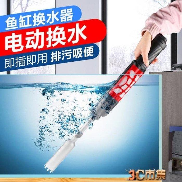 森森魚缸電動換水器水族箱自動吸便器換水清理魚便洗沙吸便抽水泵