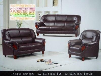 【浪漫滿屋家具】金吉利型 乳膠厚皮沙發【1+2+3】只要16200【免運】優惠特價!
