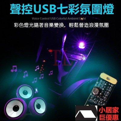 現貨促銷汽車led氛圍燈 USB車內七彩音樂聲控燈 車載內裝飾燈 通用氣氛燈免改裝 車內照明裝飾燈 USB氣氛燈 閃爍燈小居家生活