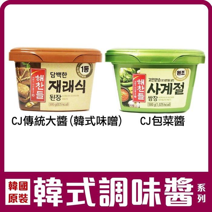 舞味本舖 韓國 CJ 包菜醬 大醬 韓式味噌醬 韓式料理必備 韓式調味醬