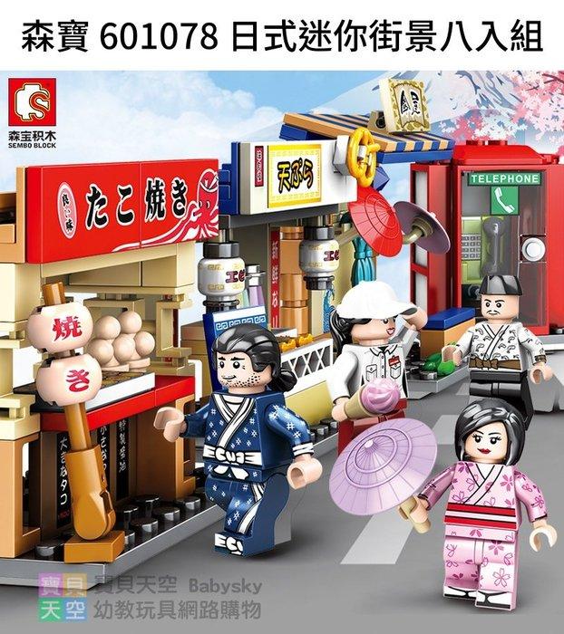 ◎寶貝天空◎【森寶 601078 日式迷你街景八入組】小顆粒,城市系列,攤販小販餐車,可與LEGO樂高積木組合玩