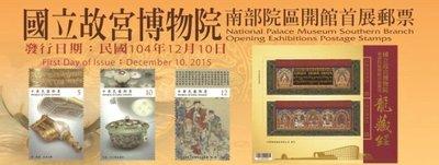 國立故宮博物院南部院區開館首展郵票 郵票+小全張 VF