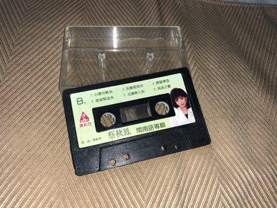 【李歐的音樂】愛莉亞唱片1980年代 蔡秋鳳1 祙看破 什麼樂 不敢擱再愛  錄音帶 卡帶