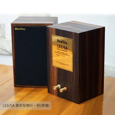 【現貨 - 公司貨】BestVox本色 LS3/5A 書架型喇叭一對(黑檀15Ω)