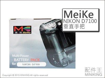 【配件王】美科 Meike Nikon D7100 垂直手把 公司貨 相容原廠 MB-D15 垂直把手