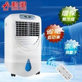 缺貨中 勳風 冰風暴負離子移動式水冷氣 冰冷扇 HF-668RC蜂巢式水冷卻降溫 循環涼風扇 省電消暑法寶