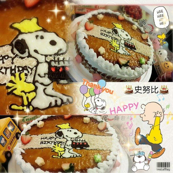 ❤歡迎自取❥ 雪屋麵包坊 ❥ 史努比款式 ❥ 史努比生日快樂 ❥ 八吋生日蛋糕 ❥❥ 送彩色蠟燭唷 ❥❥ 85折優惠中