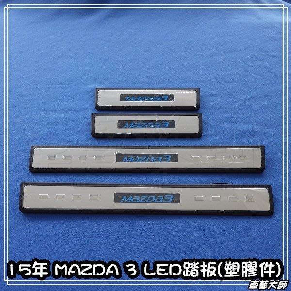☆車藝大師☆批發專賣 馬自達 15年 MAZDA3 新馬3 專用款 LED 迎賓 踏板 門檻踏板 M3 塑膠件